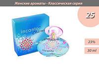 Аромат №25 Incanto — Incanto Charms с феромонами