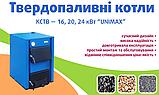 Твердотопливный котел Unimax КСТВ 24 кВт, фото 7