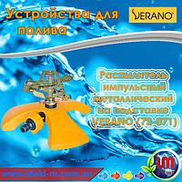 Распылитель импульсный металлический 4 режима полива на круглой платформе VERANO (72-071), фото 1