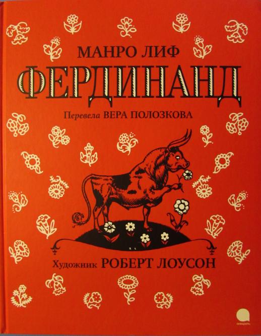Лиф М. Фердинанд