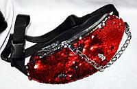 Женский красный клатч-пояс на молнии с пайетками и цепочкой 26*10 см