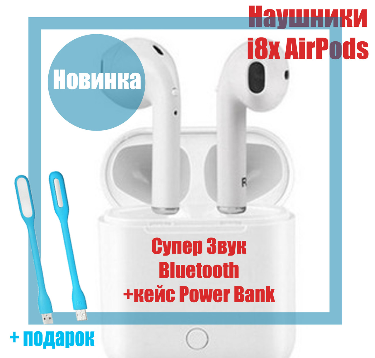 i8X-mini оригинал гарнитура наушники Bluetooth с кейсом PowerBank 1000mah QualitiReplica AirPods