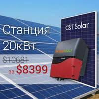 Сетевая солнечная электрическая станция 20 кВт зеленый тариф, фото 1