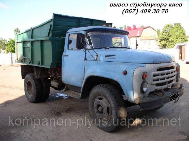 Вывоз строймусора Киев ЗИЛ 531 88 75