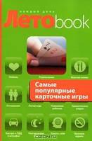 Книга Летоbook каждый день Самые популярные карточные игры (Эксмо)Акция.Маленький дефект