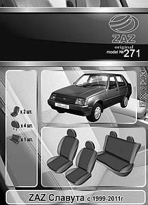 Чехлы на сиденья Zaz Славута 1999-2011 Elegant Classic