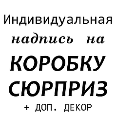 Декор: Надпись на коробку-сюрприз (золото или серебро)