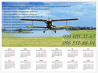Внесение гербицидов самолетами малой авиации - авиахимпрополка