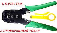 КЛЕЩИ ДЛЯ ОБЖИМКИ RG45, RJ45 (клещи,обжимка,инструмент)