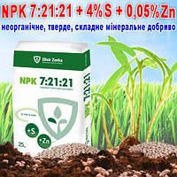 NPК 7:21:21 + 4%S + 0,05%Zn