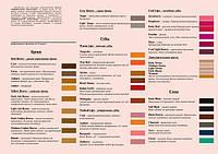 Палитра красок для тату PERMANENT SOLUTION