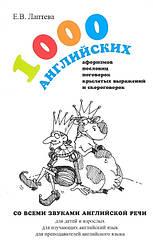 Книга 1000 англійських афоризмів, прислів'їв, приказок. Автор - Е. В. Лаптєва (Астрель)