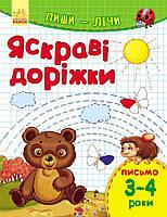 """Обучающая тетрадь """"Яскраві доріжки"""", Ранок 265960"""