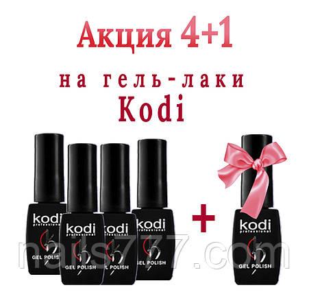Акция 4+1 на гель-лаки Kodi, фото 2