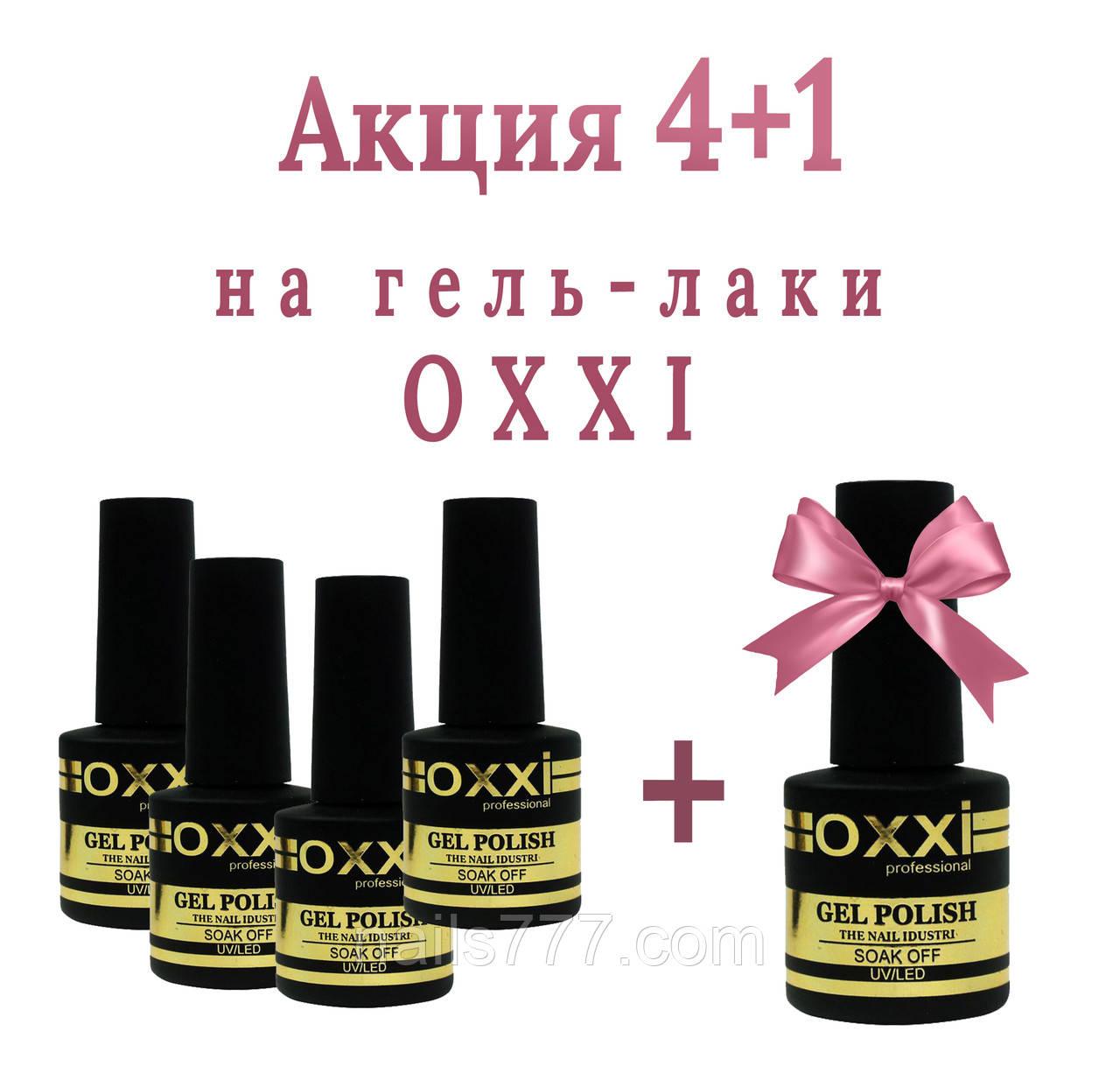 Акция 4+1 на гель-лаки OXXI