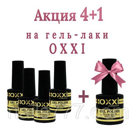 Акция 4+1 на гель-лаки OXXI, фото 2