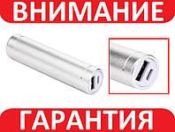 Power Bank брелок, внешний аккумулятор 18650 5В 1А с USB СЕРЕБРО