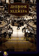 Дневник хеджера. Бартон Биггс о фондовом рынке.Биггс Б.