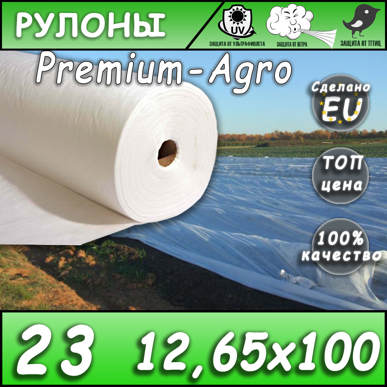 Агроволокно 23 белый 12,65*100