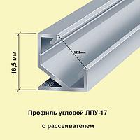 Led-профиль ЛПУ-17 угловой