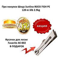 Шнур Sunline ROCK FISH PE  120 m  6lb 2.9kg