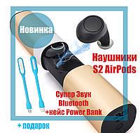 Наушники S2 TWS ОРИГИНАЛ беспроводные Bluetooth с кейсом Power Bank 1200mah QualitiReplica AirPods