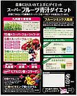 Nippon Pharmaceutical Yakken Super Fruit & Aojiru порошок сока 30 пакетов, фото 3