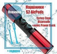Наушники S2 TWS ОРИГИНАЛ беспроводные Bluetooth с кейсом Power Bank 1200mah QualitiReplica AirPods, фото 1