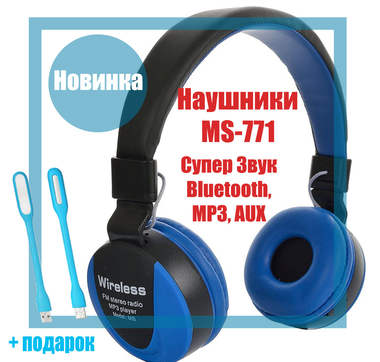 Наушники JBL MS-771 Wireless Bluetooth QualitiReplica