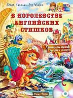 В королевстве английских стишков(книга + CD).