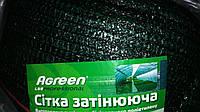 Затеняющая сетка Агрин (Agreen) 85%/8м  (метр погонный ) , фото 1