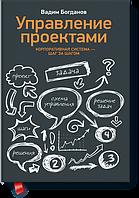 Управление проектами. Корпоративная система - шаг за шагом. Богданов В.