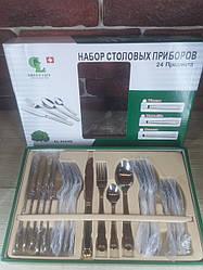 Набор столовых приборов 24 пр Marseille Green Life GL-5524-GMs