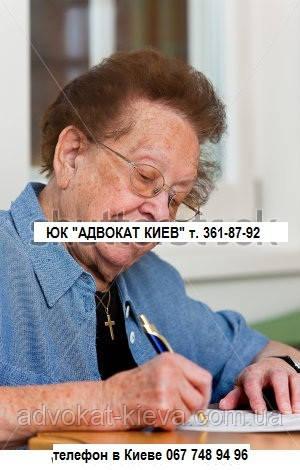 Наследство по завещанию в Украине