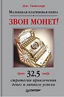 Книга Звон монет! Маленькая платиновая книга: 32,5 стратегий привлечения денег. Гитомер Дж (Питер)