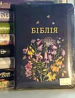 Біблія з квітковим орнаментом. Замок. Зручний формат.