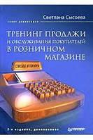 Книга Тренинг продажи и обслуживания покупателей в розничном магазине. Автор - Cысоева С.В. (Питер)
