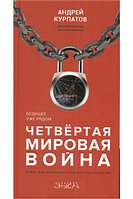 Четвёртая мировая война. Андрей Курпатов.