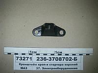 Кронштейн крепления стартера 236-3708702-Б верхний дизельного двигателя ЯМЗ 236