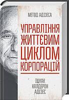 Книга Управління життєвим циклом корпорацій. Автор - Іцхак Адізес (КСД)