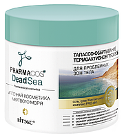 Талассо-обертывание для проблемных зон тела Витэкс Pharmacos Dead Sea 400 мл