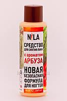 Nila Nila Средство для снятия лака АРБУЗ, 250 мл