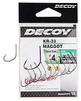 Крючок Decoy KR-33 Maggot #8 (14 шт/уп)
