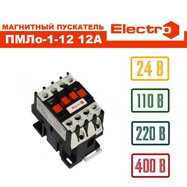 Магнитный пускатель ПМЛ о 12А (220,380) Eleсtro TM