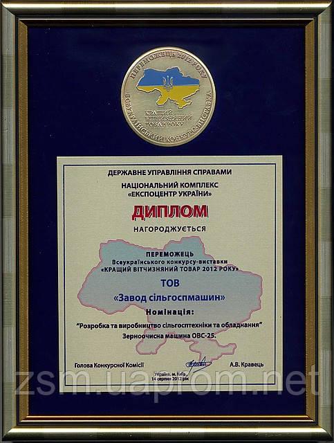 ОВС-25 завода сельхозмашин снова признаны лучшим отечественным товаром года