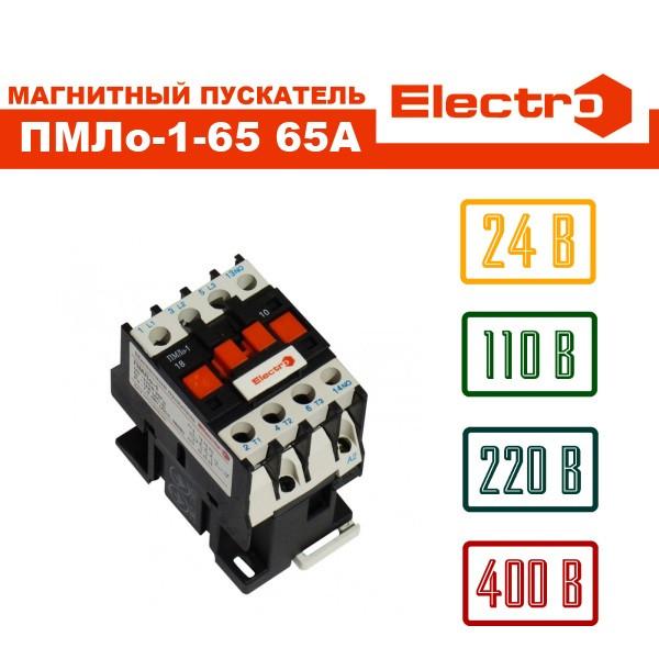 Магнитный пускатель ПМЛ о 65А (220,380) Eleсtro TM