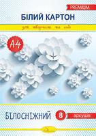 "Набор картона ""Белоснежный"" 8 арк. (PREMIUM series)"