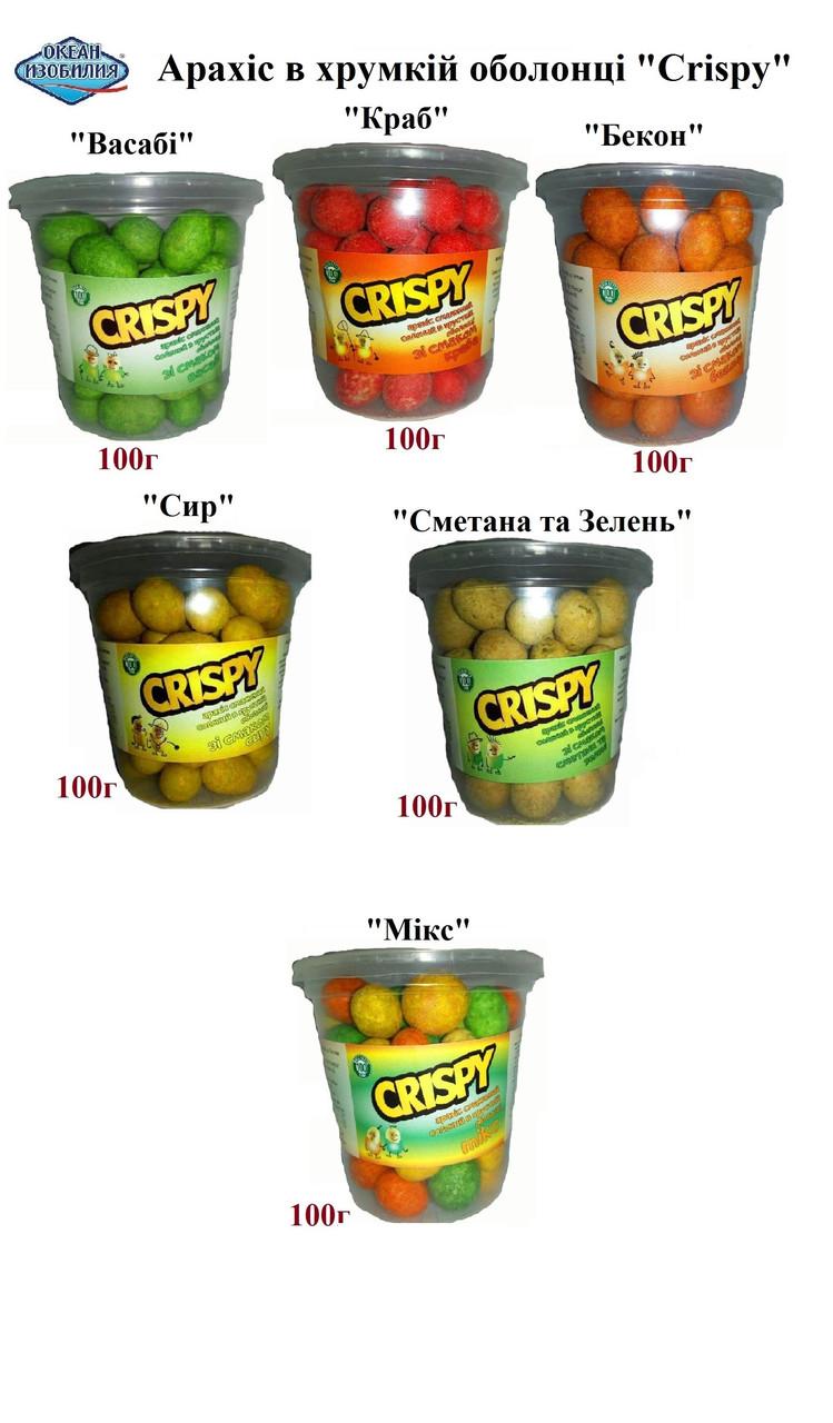 """Арахіс """"Сrispy"""" в хрумкій оболонці  100г стакан (12шт)"""