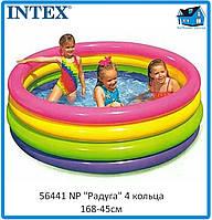 """Надувной бассейн """"Радуга"""" (6) 4 кольца Intex 56441 NP"""
