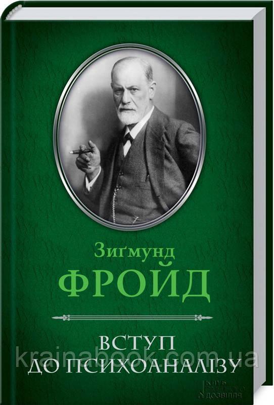 Вступ до психоаналізу. Фройд Зиґмунд